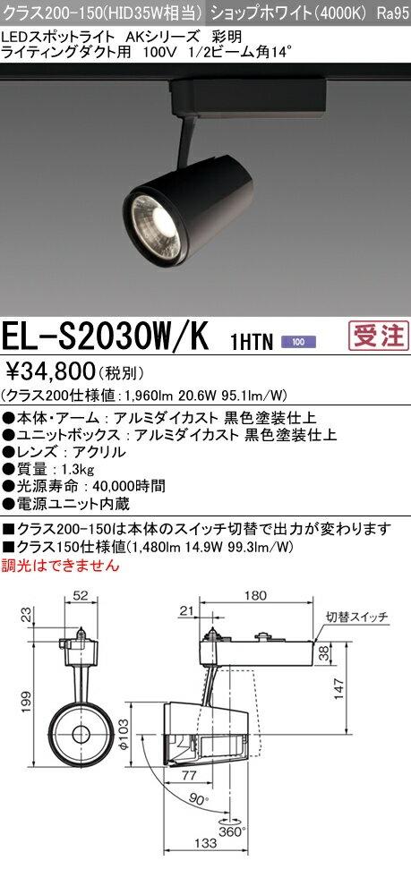 三菱電機 施設照明LEDスポットライト AKシリーズ 高彩度タイプ(アパレル向け)彩明クラス200-150 HID70W形器具相当ライティングダクト用100V 14° ショップホワイトEL-S2030W/K 1HTN