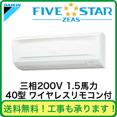 ダイキン 業務用エアコン FIVESTAR ZEAS壁掛形 シングル40形SSRA40BBNT(1.5馬力 三相200V ワイヤレス)