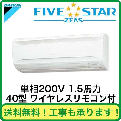 ダイキン 業務用エアコン FIVESTAR ZEAS壁掛形 シングル40形SSRA40BBNV(1.5馬力 単相200V ワイヤレス)