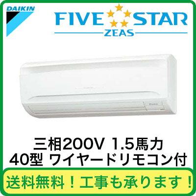 ダイキン 業務用エアコン FIVESTAR ZEAS壁掛形 シングル40形SSRA40BBT(1.5馬力 三相200V ワイヤード)