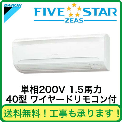 ダイキン 業務用エアコン FIVESTAR ZEAS壁掛形 シングル40形SSRA40BBV(1.5馬力 単相200V ワイヤード)
