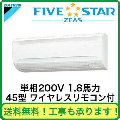 ダイキン 業務用エアコン FIVESTAR ZEAS壁掛形 シングル45形SSRA45BBNV(1.8馬力 単相200V ワイヤレス)