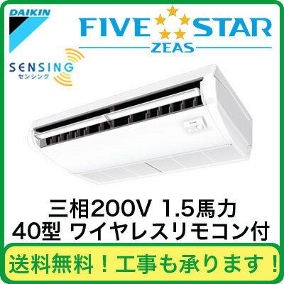 ダイキン 業務用エアコン FIVESTAR ZEAS天井吊形<センシング> シングル40形SSRH40BBNT(1.5馬力 三相200V ワイヤレス)