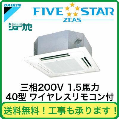 ダイキン 業務用エアコン FIVESTAR ZEAS天井埋込カセット形マルチフロータイプショーカセ シングル40形SSRN40BBNT(1.5馬力 三相200V ワイヤレス)