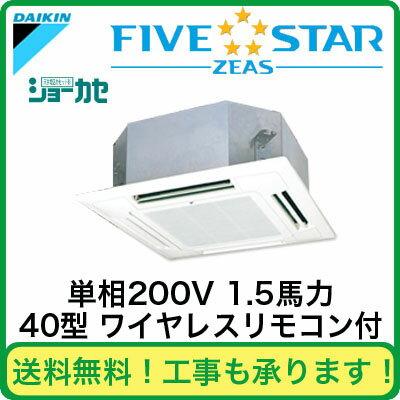 ダイキン 業務用エアコン FIVESTAR ZEAS天井埋込カセット形マルチフロータイプショーカセ シングル40形SSRN40BBNV(1.5馬力 単相200V ワイヤレス)