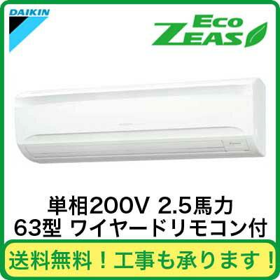 ダイキン 業務用エアコン EcoZEAS壁掛形 シングル63形SZRA63BBV(2.5馬力 単相200V ワイヤード)