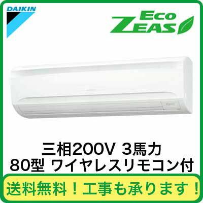 ダイキン 業務用エアコン EcoZEAS壁掛形 シングル80形SZRA80BBNT(3馬力 三相200V ワイヤレス)