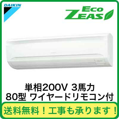 ダイキン 業務用エアコン EcoZEAS壁掛形 シングル80形SZRA80BBV(3馬力 単相200V ワイヤード)