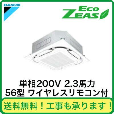 ダイキン 業務用エアコン EcoZEAS天井埋込カセット形S-ラウンドフロー<標準>タイプ シングル56形SZRC56BBNV(2.3馬力 単相200V ワイヤレス)