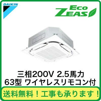 ダイキン 業務用エアコン EcoZEAS天井埋込カセット形S-ラウンドフロー<標準>タイプ シングル63形SZRC63BBNT(2.5馬力 三相200V ワイヤレス)