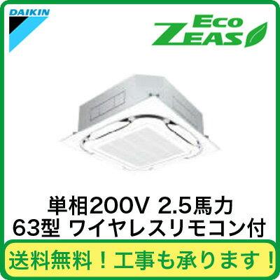 ダイキン 業務用エアコン EcoZEAS天井埋込カセット形S-ラウンドフロー<標準>タイプ シングル63形SZRC63BBNV(2.5馬力 単相200V ワイヤレス)