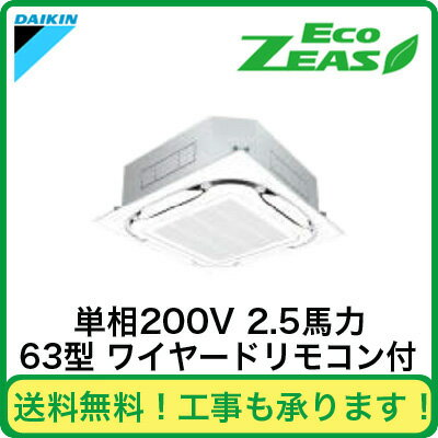ダイキン 業務用エアコン EcoZEAS天井埋込カセット形S-ラウンドフロー<標準>タイプ シングル63形SZRC63BBV(2.5馬力 単相200V ワイヤード)