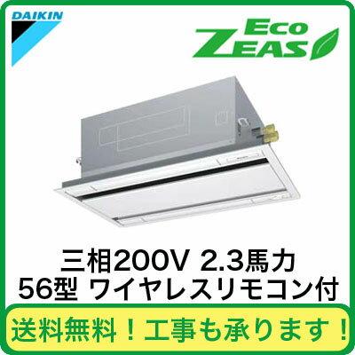ダイキン 業務用エアコン EcoZEAS天井埋込カセット形エコ・ダブルフロー<標準>タイプ シングル56形SZRG56BBNT(2.3馬力 三相200V ワイヤレス)
