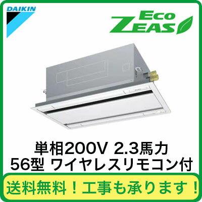 ダイキン 業務用エアコン EcoZEAS天井埋込カセット形エコ・ダブルフロー<標準>タイプ シングル56形SZRG56BBNV(2.3馬力 単相200V ワイヤレス)