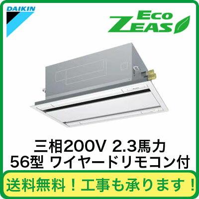 ダイキン 業務用エアコン EcoZEAS天井埋込カセット形エコ・ダブルフロー<標準>タイプ シングル56形SZRG56BBT(2.3馬力 三相200V ワイヤード)