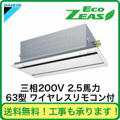 ダイキン 業務用エアコン EcoZEAS天井埋込カセット形エコ・ダブルフロー<標準>タイプ シングル63形SZRG63BBNT(2.5馬力 三相200V ワイヤレス)
