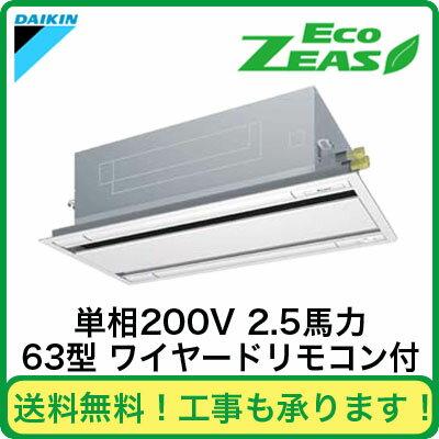 ダイキン 業務用エアコン EcoZEAS天井埋込カセット形エコ・ダブルフロー<標準>タイプ シングル63形SZRG63BBV(2.5馬力 単相200V ワイヤード)