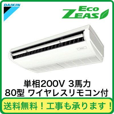 ダイキン 業務用エアコン EcoZEAS天井吊形<標準> シングル80形SZRH80BBNV(3馬力 単相200V ワイヤレス)