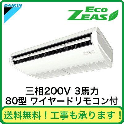 ダイキン 業務用エアコン EcoZEAS天井吊形<標準> シングル80形SZRH80BBT(3馬力 三相200V ワイヤード)