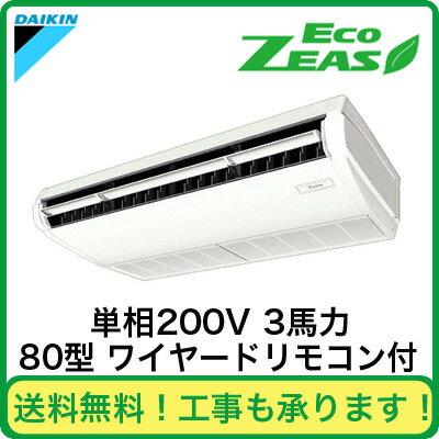 ダイキン 業務用エアコン EcoZEAS天井吊形<標準> シングル80形SZRH80BBV(3馬力 単相200V ワイヤード)