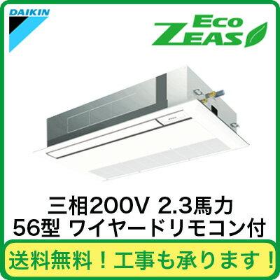 ダイキン 業務用エアコン EcoZEAS天井埋込カセット形シングルフロー<標準>タイプ シングル56形SZRK56BBT(2.3馬力 三相200V ワイヤード)