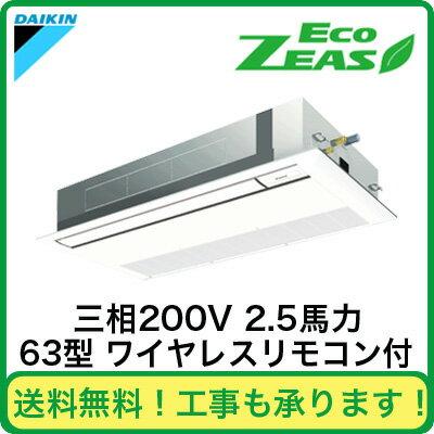 ダイキン 業務用エアコン EcoZEAS天井埋込カセット形シングルフロー<標準>タイプ シングル63形SZRK63BBNT(2.5馬力 三相200V ワイヤレス)