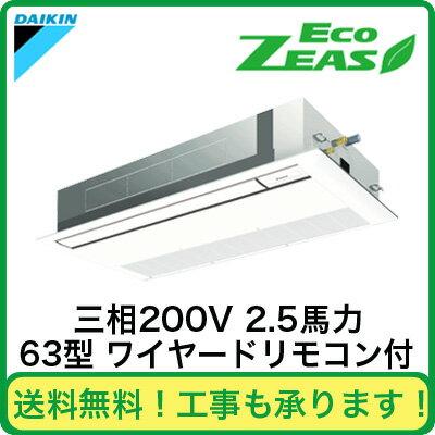 ダイキン 業務用エアコン EcoZEAS天井埋込カセット形シングルフロー<標準>タイプ シングル63形SZRK63BBT(2.5馬力 三相200V ワイヤード)