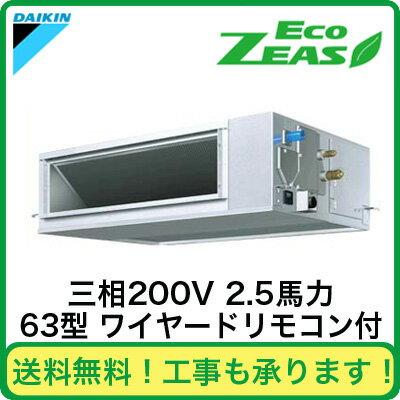 ダイキン 業務用エアコン EcoZEAS天井埋込ダクト形<高静圧> シングル63形SZRM63BBT(2.5馬力 三相200V ワイヤード)