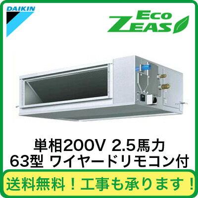 ダイキン 業務用エアコン EcoZEAS天井埋込ダクト形<高静圧> シングル63形SZRM63BBV(2.5馬力 単相200V ワイヤード)