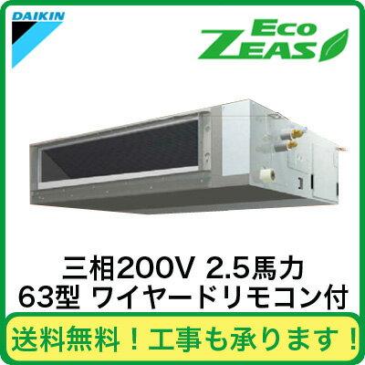 ダイキン 業務用エアコン EcoZEAS天井埋込ダクト形<標準> シングル63形SZRMM63BBT(2.5馬力 三相200V ワイヤード)