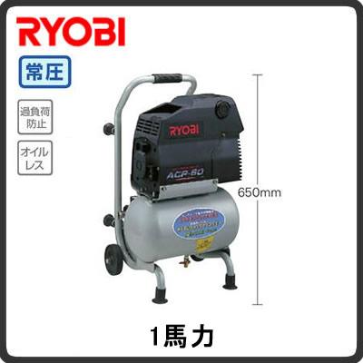 リョービ RYOBI 電動工具 POWER TOOLS エアツールエアコンプレッサACP-60