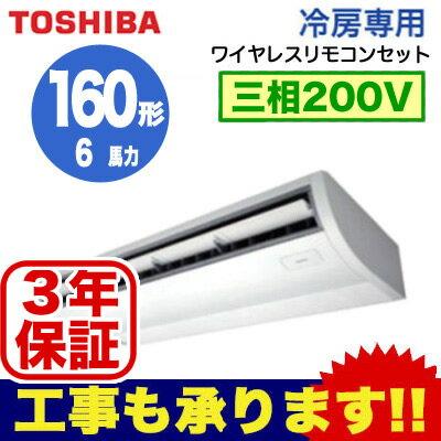 【東芝ならメーカー3年保証】東芝 業務用エアコン 天井吊形冷房専用 シングル 160形ACRA16087X(6馬力 三相200V ワイヤレス)