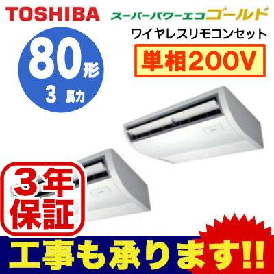 【東芝ならメーカー3年保証】東芝 業務用エアコン 天井吊形スーパーパワーエコゴールド 同時ツイン 80形ACSB08087JX(3馬力 単相200V ワイヤレス)