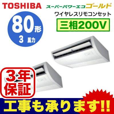 【東芝ならメーカー3年保証】東芝 業務用エアコン 天井吊形スーパーパワーエコゴールド 同時ツイン 80形ACSB08087X(3馬力 三相200V ワイヤレス)