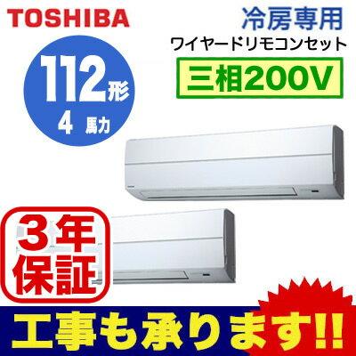 【東芝ならメーカー3年保証】東芝 業務用エアコン 壁掛形冷房専用 同時ツイン 112形AKRB11267M(4馬力 三相200V ワイヤード・省エネneo)