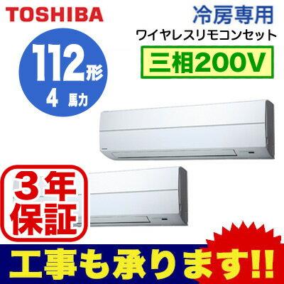 【東芝ならメーカー3年保証】東芝 業務用エアコン 壁掛形冷房専用 同時ツイン 112形AKRB11267X(4馬力 三相200V ワイヤレス)