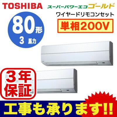 【東芝ならメーカー3年保証】東芝 業務用エアコン 壁掛形スーパーパワーエコゴールド 同時ツイン 80形AKSB08067JM(3馬力 単相200V ワイヤード・省エネneo)