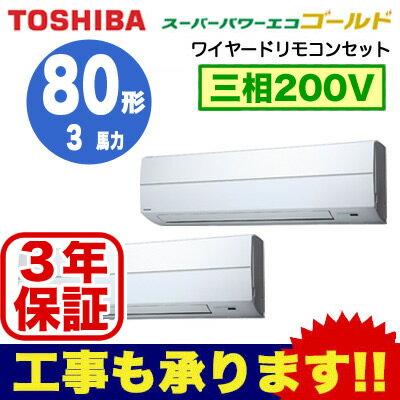 【東芝ならメーカー3年保証】東芝 業務用エアコン 壁掛形スーパーパワーエコゴールド 同時ツイン 80形AKSB08067M(3馬力 三相200V ワイヤード・省エネneo)