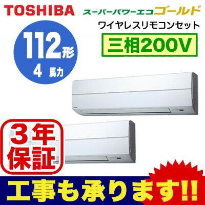 【東芝ならメーカー3年保証】東芝 業務用エアコン 壁掛形スーパーパワーエコゴールド 同時ツイン 112形AKSB11267X(4馬力 三相200V ワイヤレス)
