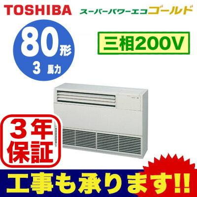 【東芝ならメーカー3年保証】東芝 業務用エアコン 床置形 サイドタイプスーパーパワーエコゴールド シングル 80形ALSA08057B(3馬力 三相200V)
