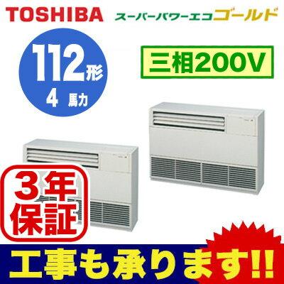 【東芝ならメーカー3年保証】東芝 業務用エアコン 床置形 サイドタイプスーパーパワーエコゴールド 同時ツイン 112形ALSB11257B(4馬力 三相200V)
