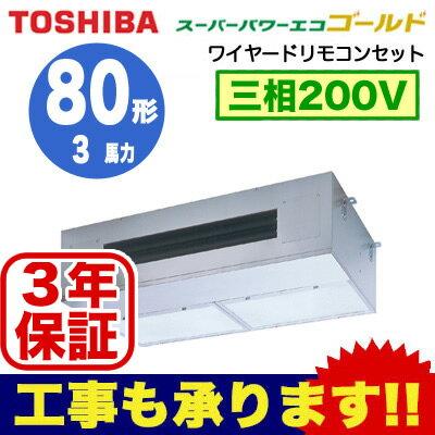 【東芝ならメーカー3年保証】東芝 業務用エアコン 厨房用スーパーパワーエコゴールド シングル 80形APSA08057M(3馬力 三相200V ワイヤード・省エネneo)