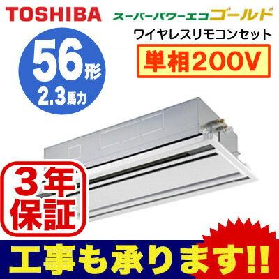 【東芝ならメーカー3年保証】東芝 業務用エアコン 天井カセット形2方向吹出しスーパーパワーエコゴールド シングル 56形AWSA05657JX(2.3馬力 単相200V ワイヤレス)