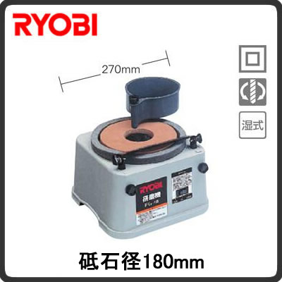 リョービ RYOBI 電動工具 POWER TOOLS 研削・研磨研磨機 砥石径180mmFG-18