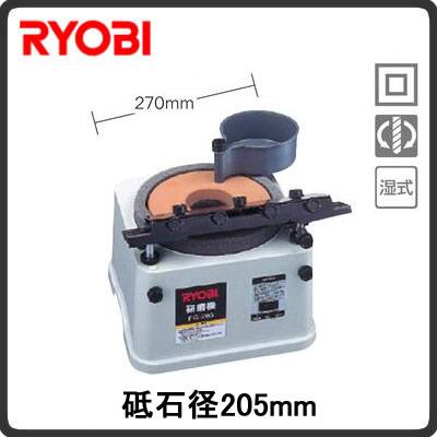 リョービ RYOBI 電動工具 POWER TOOLS 研削・研磨研磨機 砥石径205mmFG-205