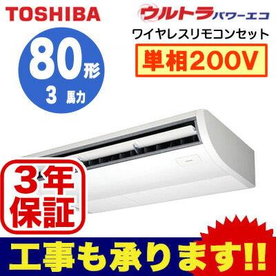 【東芝ならメーカー3年保証】東芝 業務用エアコン 天井吊形ウルトラパワーエコ シングル 80形RCXA08012JX(3馬力 単相200V ワイヤレス)
