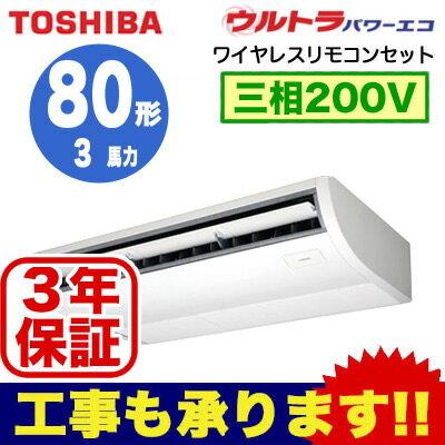 【東芝ならメーカー3年保証】東芝 業務用エアコン 天井吊形ウルトラパワーエコ シングル 80形RCXA08012X(3馬力 三相200V ワイヤレス)