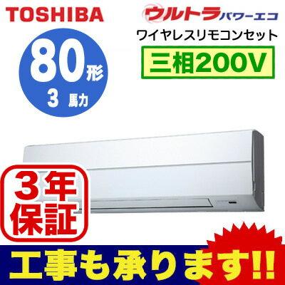 【東芝ならメーカー3年保証】東芝 業務用エアコン 壁掛形ウルトラパワーエコ シングル 80形RKXA08012X(3馬力 三相200V ワイヤレス)