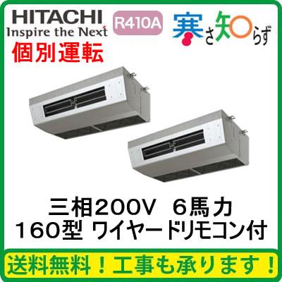 日立 業務用エアコン 寒冷地向け 寒さ知らず厨房用てんつり 個別ツイン160形RPCK-AP160HNP4(6馬力 三相200V ワイヤード)
