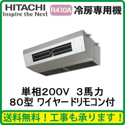 ★【今ならリモコンプレゼント!】日立 業務用エアコン 冷房専用機厨房用てんつり シングル80形RPCK-AP80EAJ5(3馬力 単相200V ワイヤード)